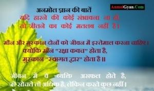 AnmolGyan in Hindi
