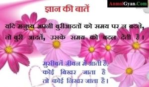 Gyan ki Baate in Hindi