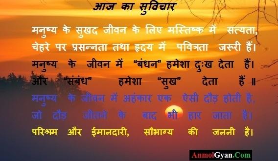 Aaj ka Suvichar Hindi Anmol Gyan