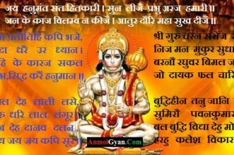 Hanuman Chalisa in Hindi Anmol Gyan India