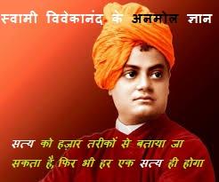 Swami Vivekananda Ji Ke Anmol Vachan in Hindi