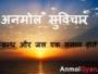 Anmol Gyan Suvichar Hindi