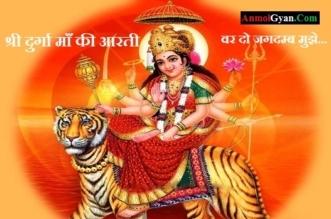 Durga Ji ki Aarti in Hindi