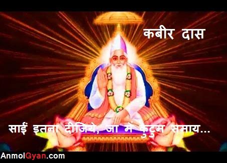 Kabir Das Ke Dohe Hindi Me Arth