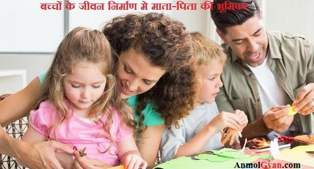 Good Family Sukhi Parivar AnmolGyan