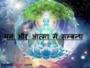 मन और आत्मा