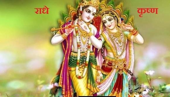 Radhe Krishna ki Aarti in Hindi