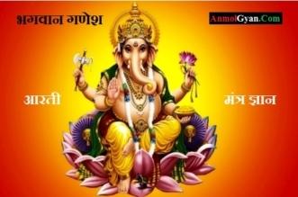 भगवान गणेश जी की आरती, Ganesh Ji ki Aarti, Jai Ganesh Deva