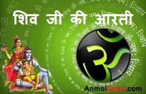 Shiv Ki Aarti in Hindi Anmol Gyan