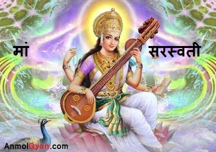 श्री सरस्वती वंदना Shri Sarswati Vandana