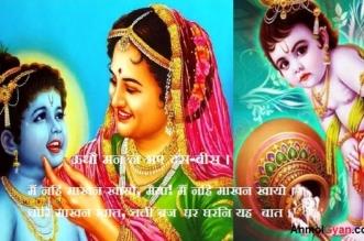 Surdas Ki Rachna Shri Krishna Anmolgyan