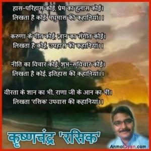 Kavita hindi