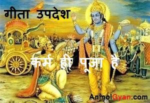 Karm Hi Pooja Hai