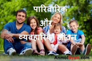 Happy Family पारिवारिक जीवन में खुशियां