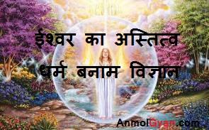 Human and God Ishwar Power