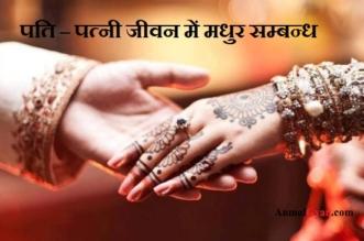 Husband and Wife पति - पत्नी का जीवन AnmolGyan