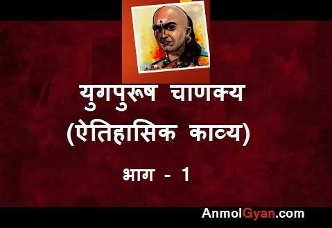 Yugpurush Chanakya hindi kavita