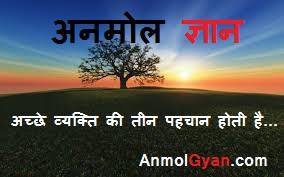 Anmol Gyan in Hindi