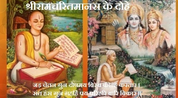Ramcharitmanas Ke Dohe Anmolgyan