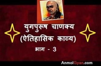 Chanakya hindi kavita