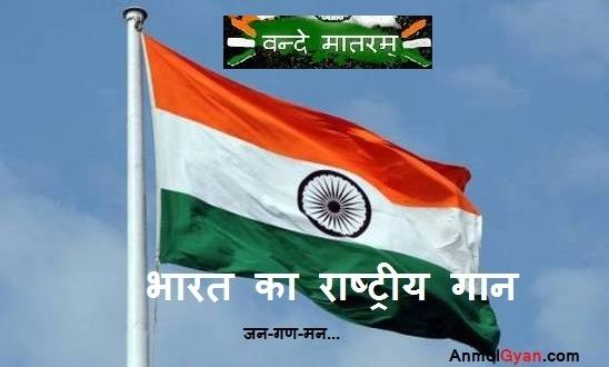 Bharat Ka Rashtra Gaan,geet