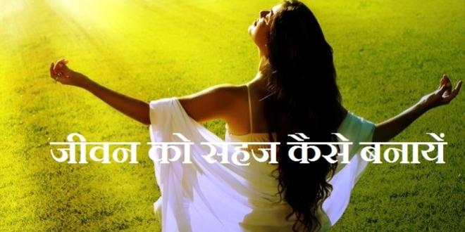 manushya-ka-jeevan