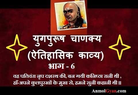 Yugpurush Chanakya in Hindi