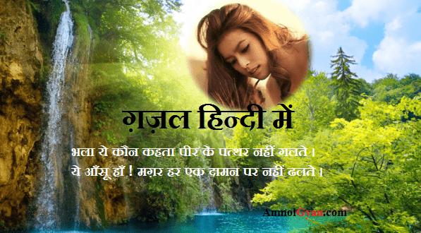 Ghazal in Hindi अनमोल ज्ञान इंडिया