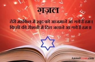 Ghazal in hindi