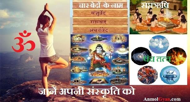 Hamari Sanskriti AnmolGyan Char Veda