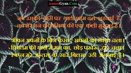 जिंदगी पर कविता Anmol Gyan India