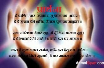 Sarswati Prarthana - मां सरस्वती प्रार्थना