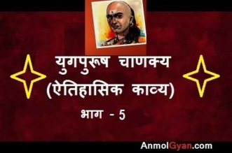 Yugpurush Chanakya Hindi