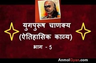 Yugpurush Chanakya Hindi