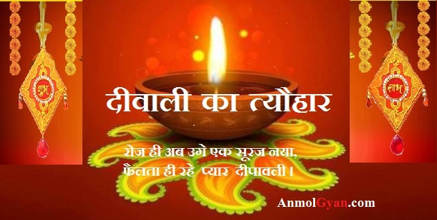 diwali anmol gyan dipawali kavita