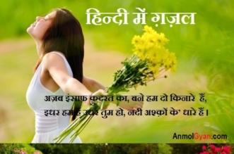 Gajal Hindi Me Gazal in Hindi Anmolgyan
