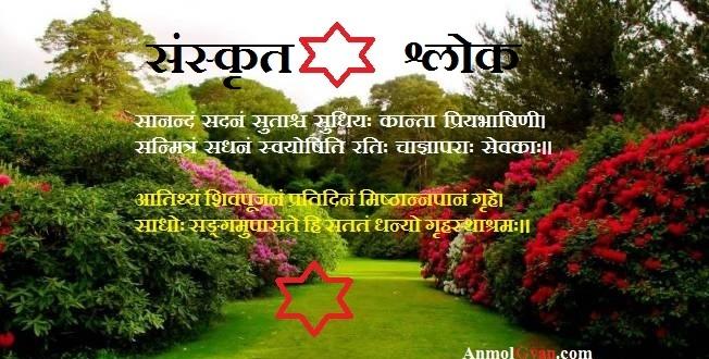Grihasthashram Arth in Hindi, AnmolGyan