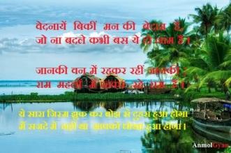 मुक्तक हिन्दी में Best Hindi Muktak