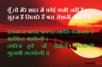Best Hindi Ghazals Anmol Gyan