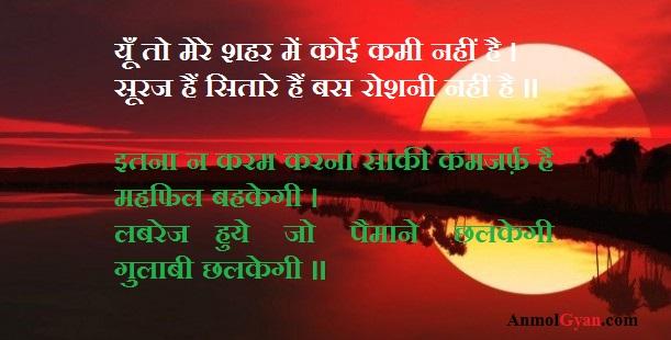 Best Hindi Ghazals Anmol Gyan
