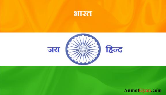 Anmol Gyan India Flag