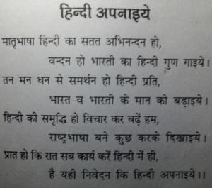 Hindi Bhasha Rashtra Bhasha AnmolGyan