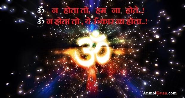 Om Omkar Shiv Anmolgyan OM Symbol
