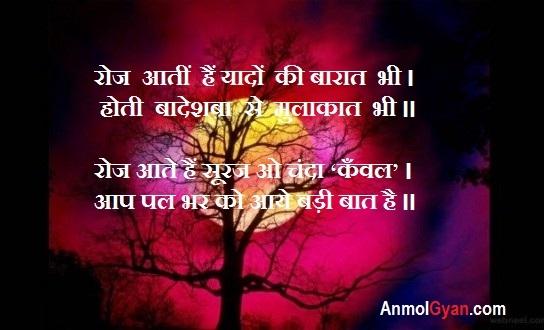 Ghazals in Hindi Anmol Gyan India