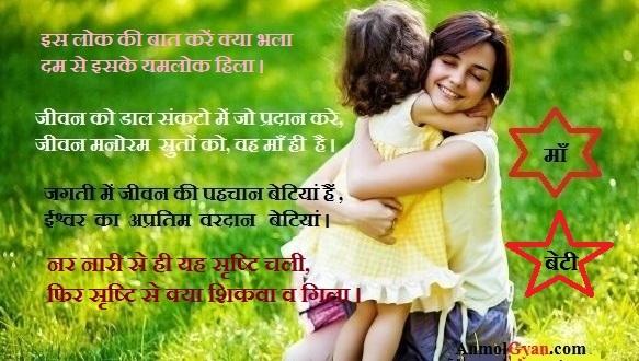Maa Aur Beti Anmol Gyan