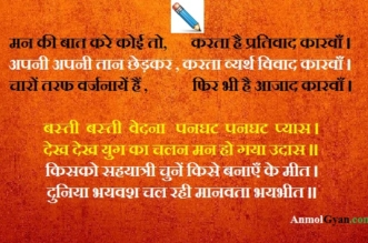 Hindi Dohe, Dohe in Hindi AnmolGyan