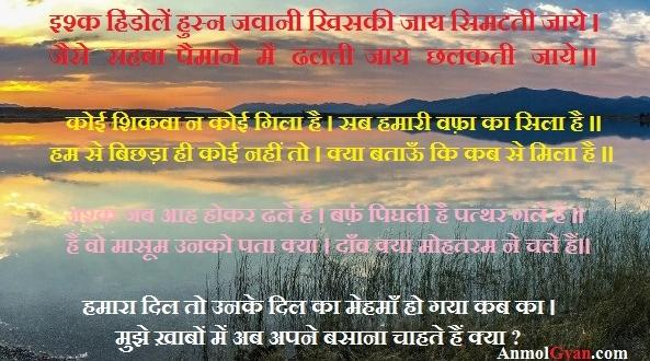 Ghazal ka Sagar in Hindi