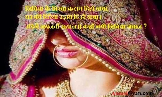 Bhojpuri Geet Anmol Gyan