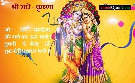 Radhe Krishna Ki Aarti AnmolGyan