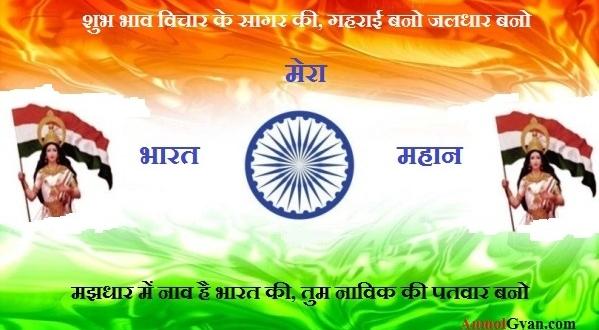 Desh Bhakti Geet in Hindi